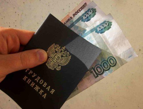 Правительство РФ сохранило повышенный размер пособия по безработице до конца 2021 года