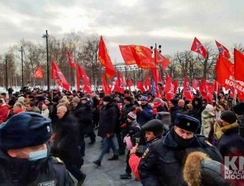 Вопреки запретам властей коммунисты Москвы провели массовую манифестацию 23 февраля