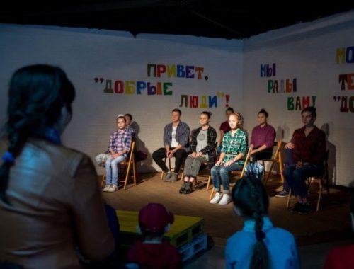 Театру-студии «Добрые люди» исполнилось 4 года