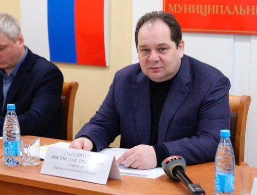 Ростислав Гольдштейн отчитал облученских чиновников за сбои в ЖКХ