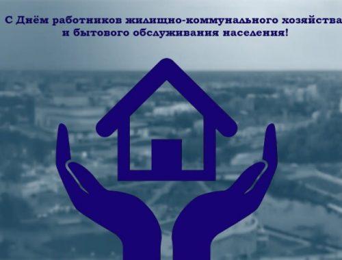 С профессиональным праздником поздравляет работников ЖКХ и бытового обслуживания Вячеслав Овчинников