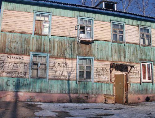 Ещё раз о квартире для многодетной семьи из Биробиджанского района