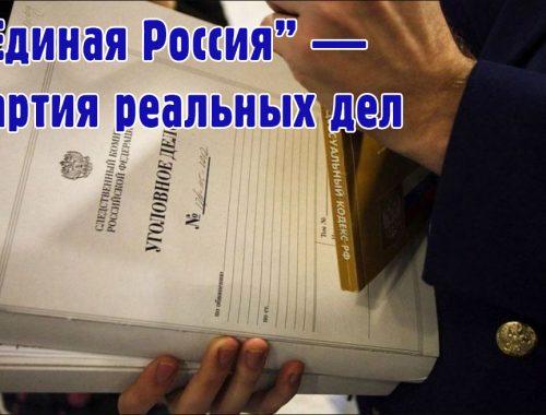 «Единая Россия» приостановила членство в партии подозреваемого во взяточничестве пензенского губернатора