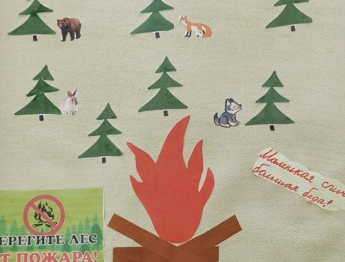 Об опасности лесных пожаров рассказали работники детсада №5 своим воспитанникам