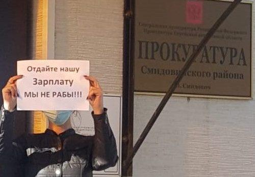 Работников коммунального предприятия в Смидовиче «кинули» с зарплатой – пострадавшие провели пикеты