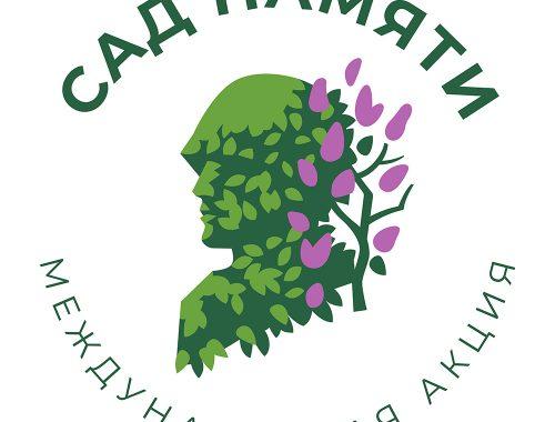 Международная акция «Сад памяти» стартует в ЕАО 29 апреля