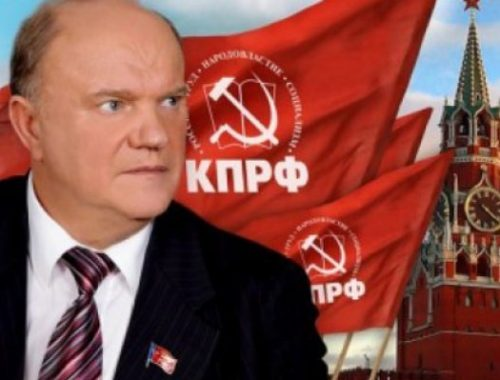 Опубликован политический отчёт Центрального Комитета КПРФ XVIII съезду партии