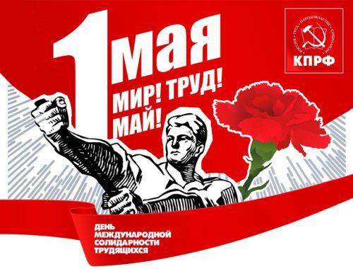 «Боритесь за свои права!» Первомайское поздравление от фракции КПРФ в Биробиджанской городской Думе