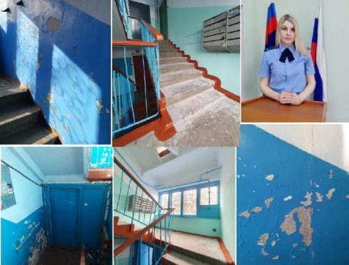 Подъезды многоквартирного дома в Биробиджане отремонтировали после вмешательства прокуратуры