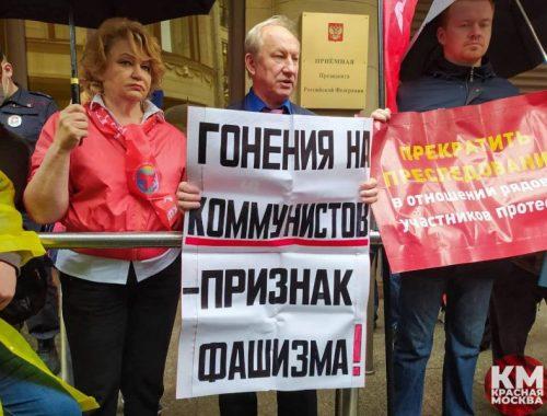 Московские коммунисты пикетировали администрацию президента