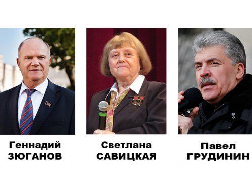 Стала известна федеральная часть списка КПРФ на выборах в Госдуму