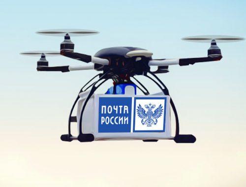 «Почта России»: дроны приступят к доставке посылок в четырёх субъектах РФ
