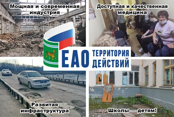 «Как поднять с колен здравоохранение ЕАО?» или на какой планете обитают чиновники и депутаты