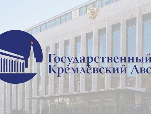 На торжества для таможенников в Кремлевском дворце планируют потратить ₽35 млн