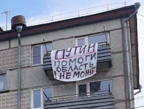«Путин, помоги!»: жильцы «взорванного» дома в поселке Приамурский устроили наглядную акцию протеста