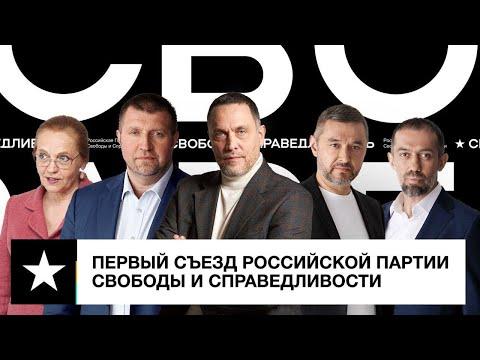 Экс-кандидат в губернаторы ЕАО Максим Кукушкин вошел в федеральный список Российской партии свободы и справедливости на выборах в Госдуму