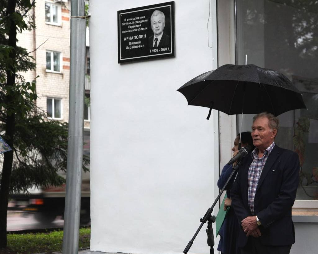 Мемориальной доской увековечили память о почетном гражданине ЕАО Виллие Арнаполине