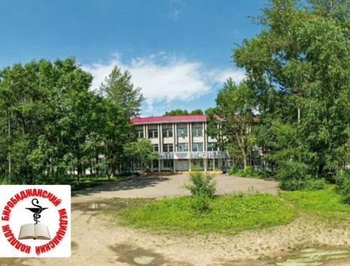 Заявления о поступлении в Биробиджанский медицинский колледж подали 195 человек