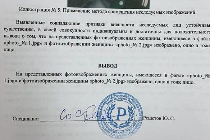 «Не та фотография»: по необоснованной жалобе в селе Лазарево наказали заведующую библиотекой