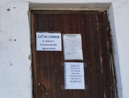 В Свободном сотрудники Почты России провели забастовку из-за невыплаты зарплаты