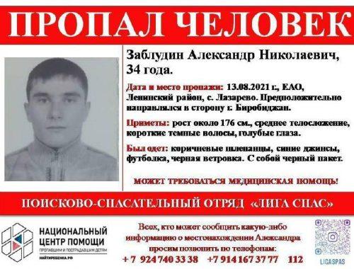 34-летний мужчина без вести пропал в Ленинском районе ЕАО