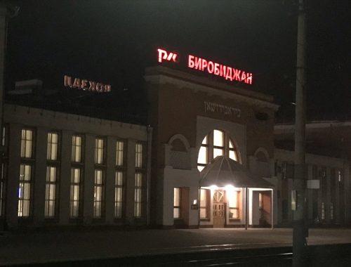 Ночной «марш-бросок» через виадук возмутил биробиджанских пассажиров