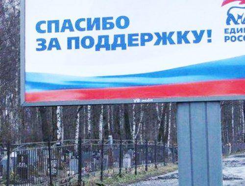 Единороссам «нарисовали» свыше 50%: стали известны предварительные итоги парламентских выборов в ЕАО