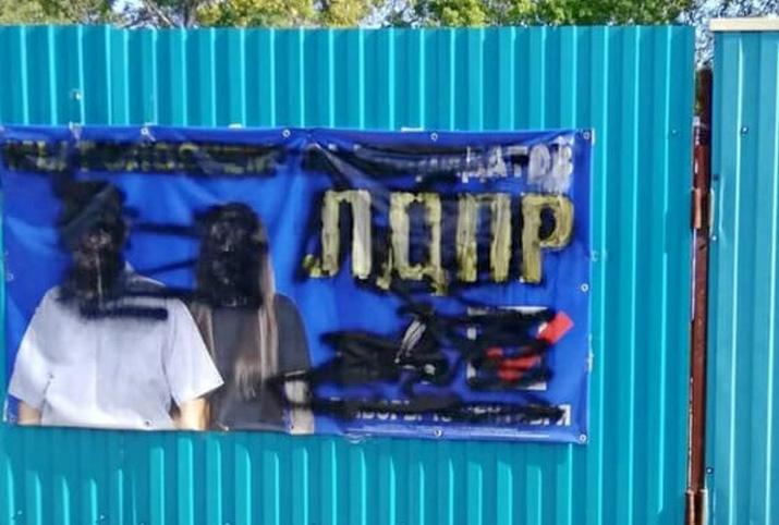 Кто пытается навредить ЛДПР в Еврейской автономной области?