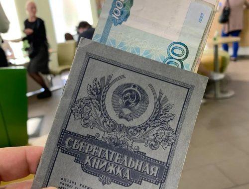 Компенсаций по советским вкладам не будет до 2025 года